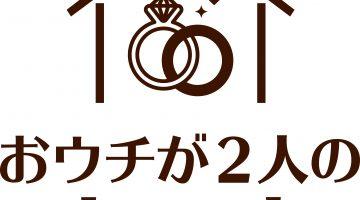 [おウチが2人の宝石店さま]ロゴ_fix.jpg