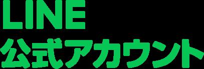 ラインロゴ